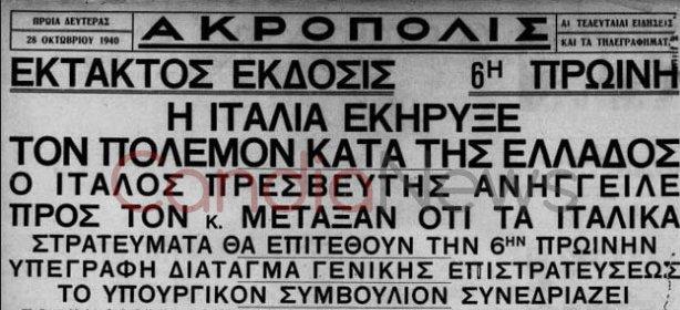 Η Θεσπρωτία την 28η Οκτωβρίου 1940