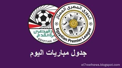 تعرف علي جميع المباريات غدا يوم الثلاثاء 21 مايو في الدوري المصري
