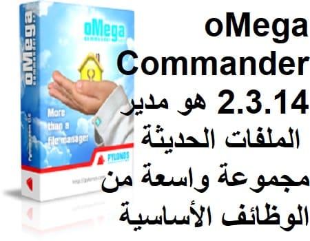 oMega Commander 2.3.14 هو مدير الملفات الحديثة مجموعة واسعة من الوظائف الأساسية