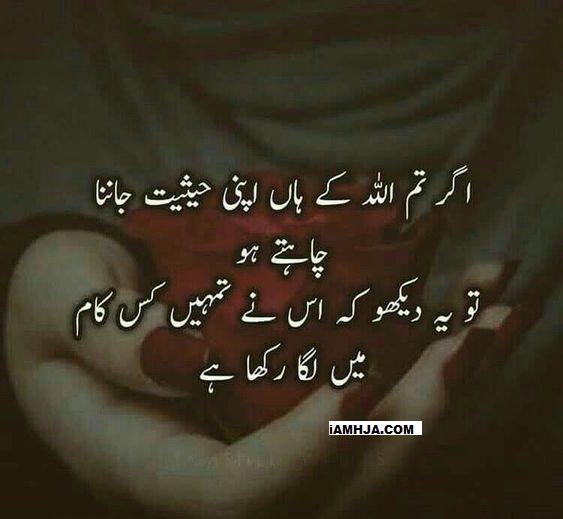 Jumma Mubarak Urdu Quotes Iamhja