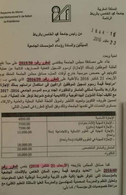 هام للموظفين : أنتم ملزمون بدفع رسوم التسجيل بالجامعات تصل إلى 20 الف درهم