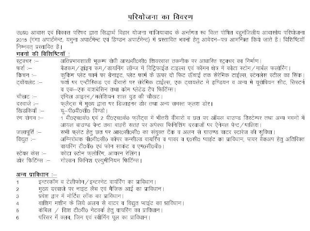 siddharth-vihar-yojana-details-1