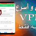 تحميل أفضل و أسرع تطبيق VPN مجاني سوف تراه في حياتك و بمميزات خرافية جدا جربه فقط 2019