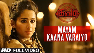 Mayam Kaana Varaiyo Full Video Song __ _Kalam_ __ Srinivasan, Amzadhkhan, Lakshmi Priyaa