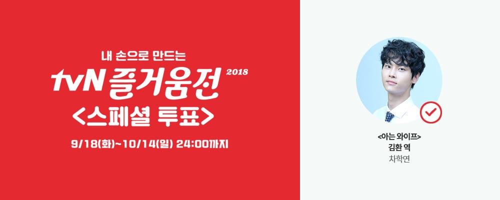 tvN 즐거움전 아는 와이프 김환 차학연