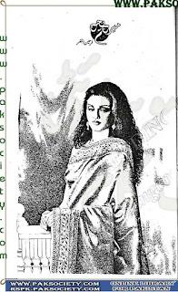 Mere Bachay by Farheen Azfar Online Reading
