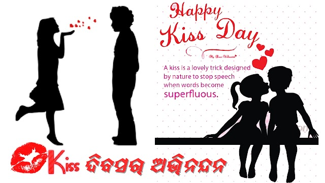 Kiss Day Odia image, Quotes, Shayari, Text Messages for Facebook and Whatsapp
