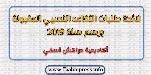 لائحة طلبات التقاعد النسبي المقبولة بأكاديمية مراكش آسفي برسم سنة 2019