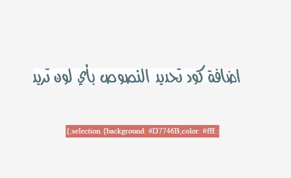 اضافة كود تحديد النصوص بأي لون تريد