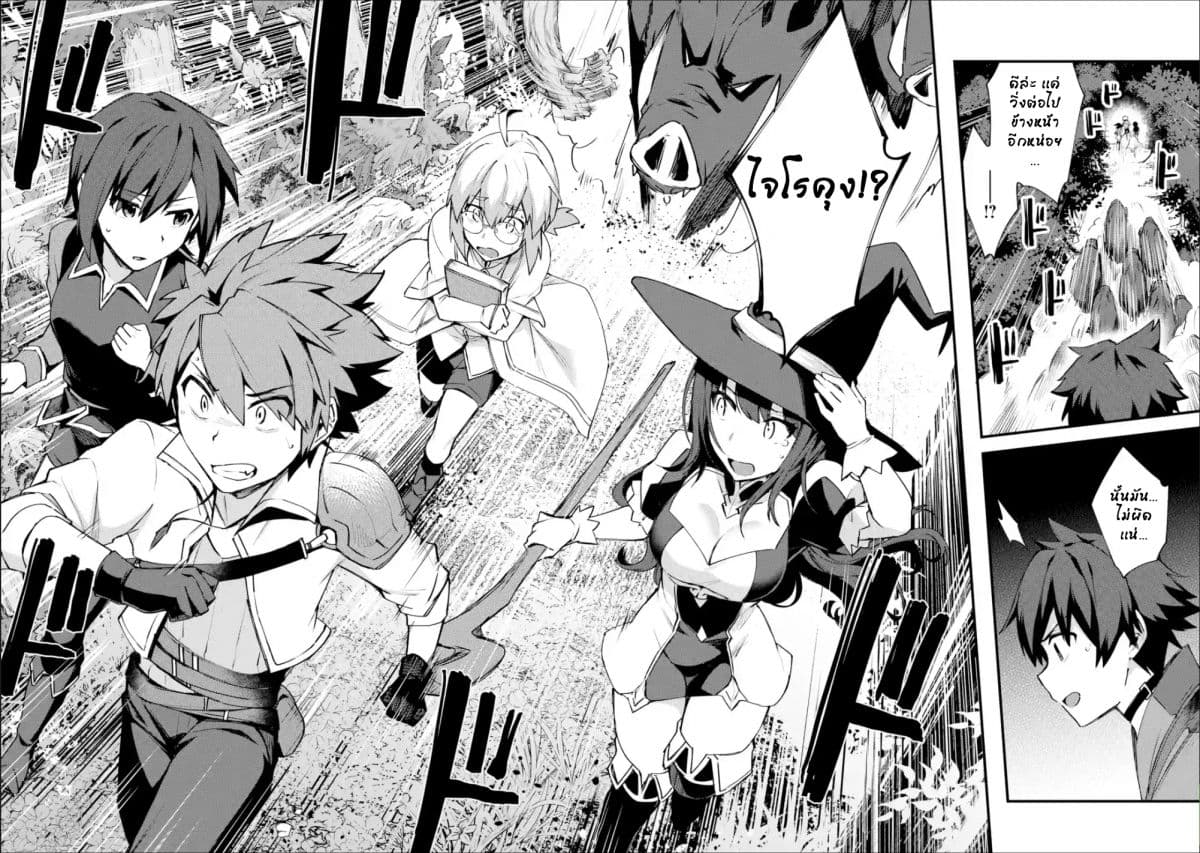 อ่านการ์ตูน Nido Tensei Shita Shounen wa S Rank Boukensha Toshite Heion ni Sugosu-zense ga kenja de eiyuu datta boku wa raisede wa jimini ikiru ตอนที่ 3 หน้าที่ 28