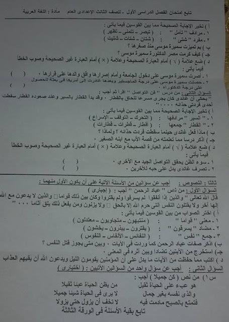 تحميل امتحان اللغة العربية محافظة الفيوم الثالث الاعدادى الترم الاول 2017