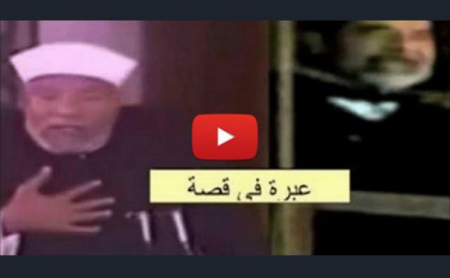 هذه هي الحقيقة كاملة هل تعرف السبب الذى جعل الشيخ الشعراوي ينظف حمامات المسجد بالكامل ... سبب لن تصدقه