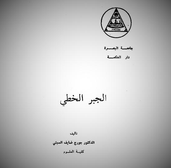 كتاب الجبر الخطي لجورج السبتي pdf