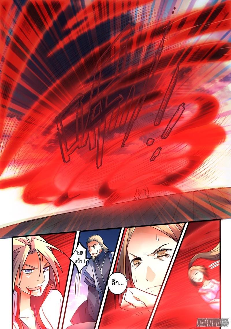 อ่านการ์ตูน Spirit Blade Mountain 221 ภาพที่ 6