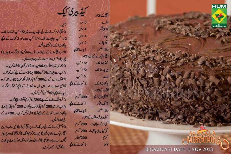 Recipe Of Chocolate Cake By Shireen Anwer