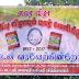 ஸ்ரீ மாமாங்கேஸ்வரர் வித்தியாலயத்தின் வைரவிழா நிகழ்வு