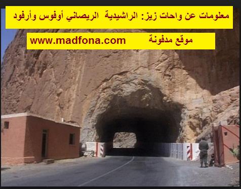 معلومات عن واحات زيز من الراشيدية إلى الريصاني مرورا بأوفوس وأرفود