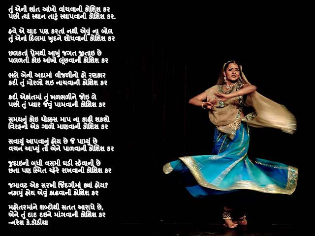 तुं एनी शांत आंखो वांचवानी कोशिश कर Gujarati Gazal By Naresh K. Dodia