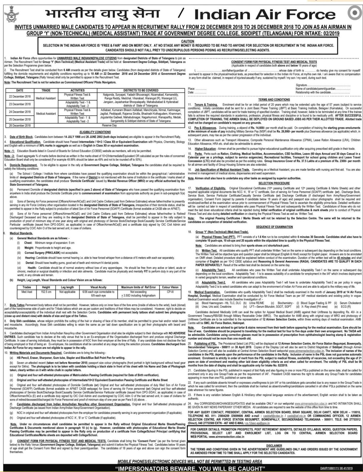 Telangana IAF Recruitment Rally Siddipet 2018 Notification for