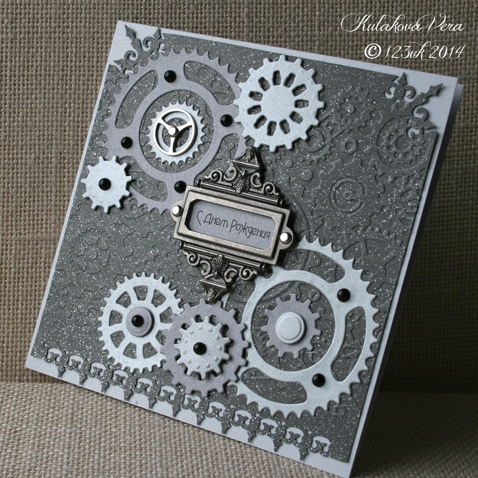 Открытки днем, открытки механические