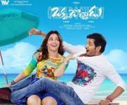 Okkadochadu 2016 Telugu Movie Watch Online