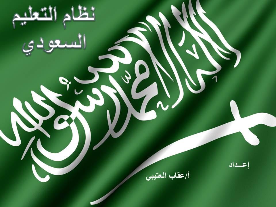 عقاب نظام التعليم بالمملكة العربية السعودية