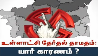 Ayutha Ezhuthu Neetchi 14-04-2017 Who is Responsible for Civic Polls Delay? | Thanthi Tv