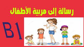 رسالة طلب مربية أطفال لابنك للمستوى B1