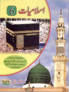 islamiyat study text book for 6th class - urdu lectures of science