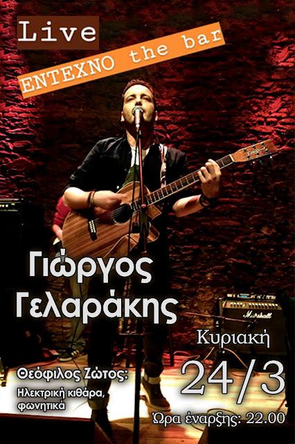 Γιώργος Γελαράκης live στο Κρανίδι Αργολίδας