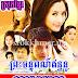 Preah Chann Por Inthanou 38 END