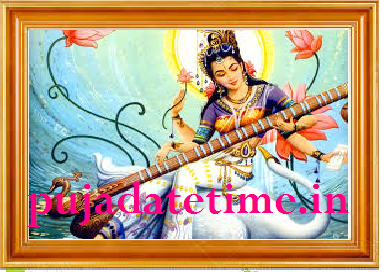 রীশ্রী মা সরস্বতী বিদ্যাদেবী সম্পর্কে জানুন