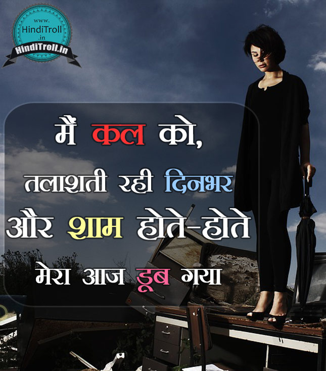 Life is very hard Motivational Hindi Wallpaper Photo