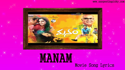manam-telugu-movie-songs-lyrics