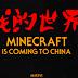 [新聞] 創世神 我的世界 Minecraft 將進入中國