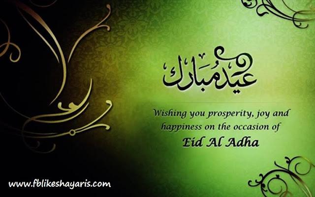 Eid Mubarak : 20 WhatsApp, SMS, Facebook greetings to wish your loved ones on Eid al-Adha 2017