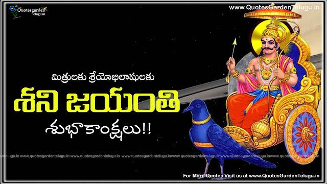Shani Jayanti 2016 Greetings in Telugu - Shani Jayanti Information In telugu - Shani Jayanti Story in Telugu
