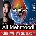 https://www.humaliwalyazadar.com/2018/09/ali-mehmoodi-nohay-2019.html