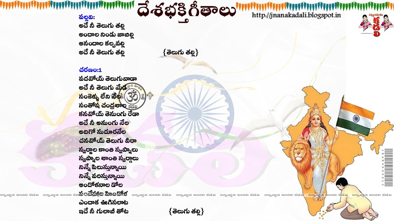 Lyrics Center Telugu Patriotic Songs Lyrics Pdf