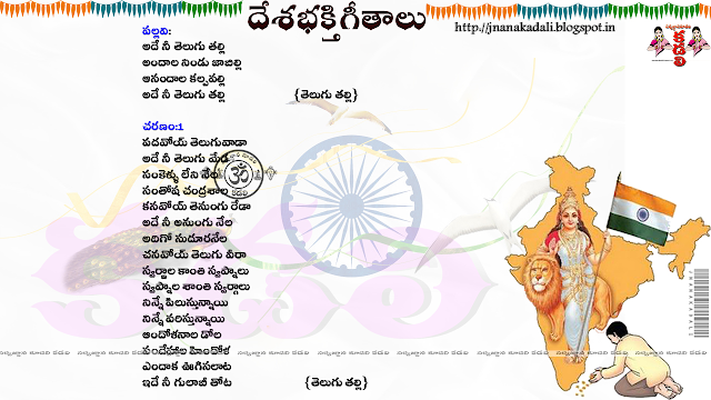 Here is desabhakti geetalu telugu lyrics,desabhakti geetalu telugu mp3,telugu desabhakti geetalu free download,desabhakti geetalu telugu pdf,desabhakti geetalu in hindi,desabhakti songs,telugu desha bhakti songs free download,independence day telugu songs free download,Best telugu independence day greetings quotes songs poem kavitalu desha bhakti geethalu images free down load ,15th august indian independence telugu kavitalu, Jaya jaya priya bharatha song in telugu, best independence day quotes in telugu, Independence day information in telugu, Nice top independence day wallpapers in telugu, swatantrya dinotsava shubhakankshalu in telugu, Indian Independence day Messages quotes wishes images in telugu, Indian independence day quotes in telugu.