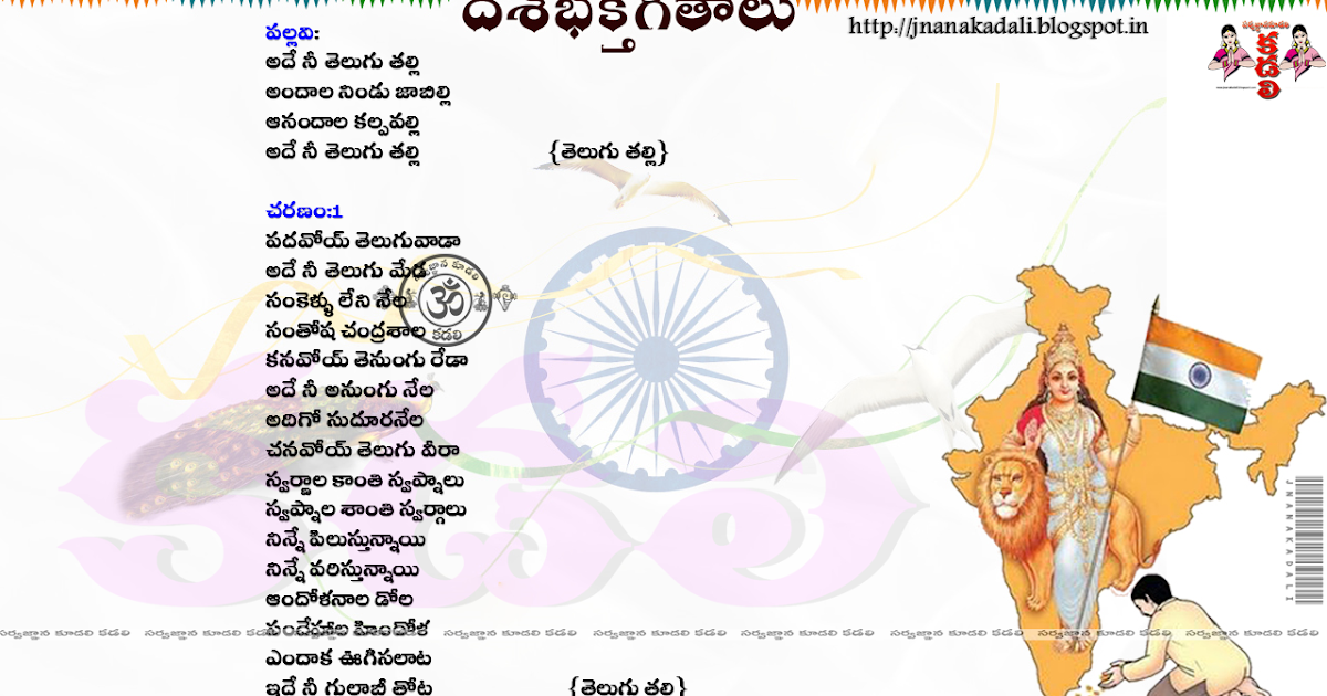 top desh bhakti patriotic songs lyrics jnana kadalicom telugu quotesenglish quotes