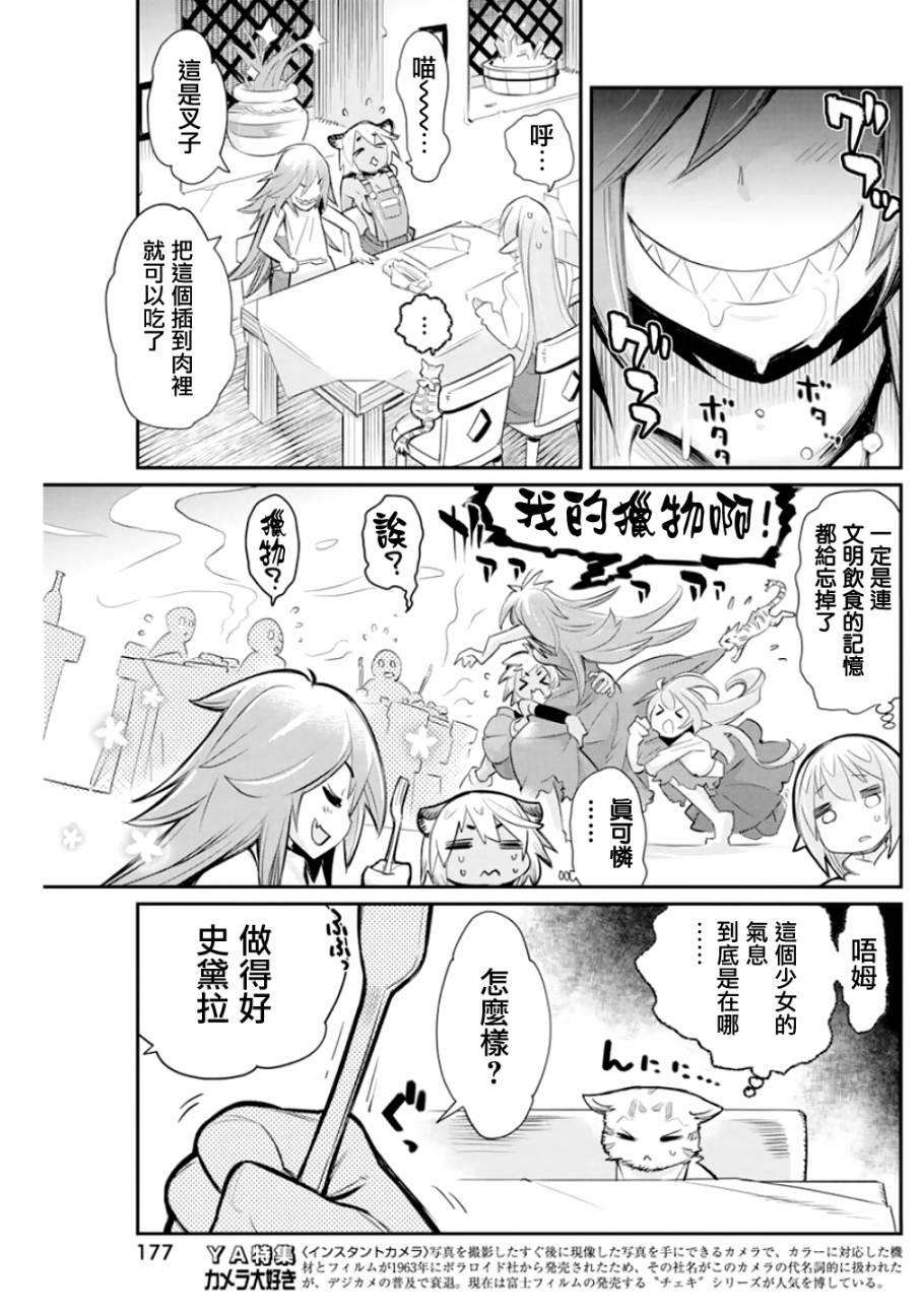 重生的貓騎士與精靈娘的日常: 21话 - 第12页