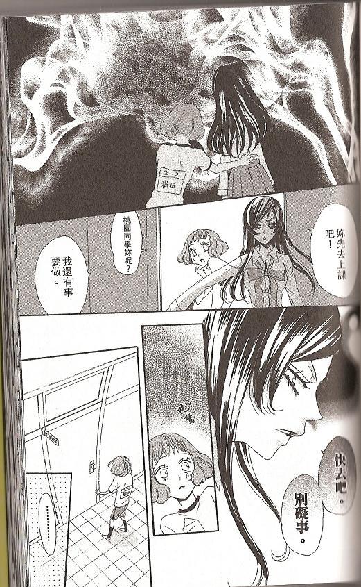 元氣少女緣結神: 017話 - 第22页