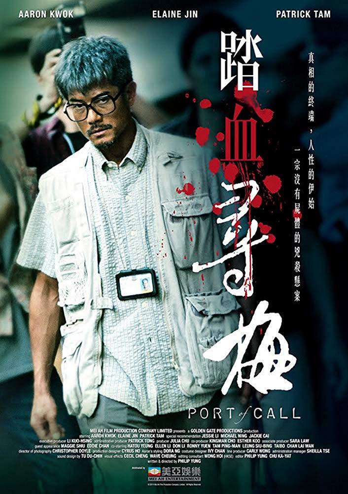 Port of Call (2015) พอร์ตออฟโทร [Sub TH]