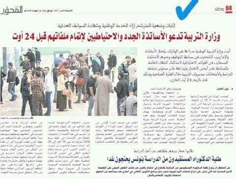 جريدة الحوار : وزارة التربية تدعو الأساتذة الجدد والاحتياطيين لإتمام ملفاتهم قبل 24 أوت