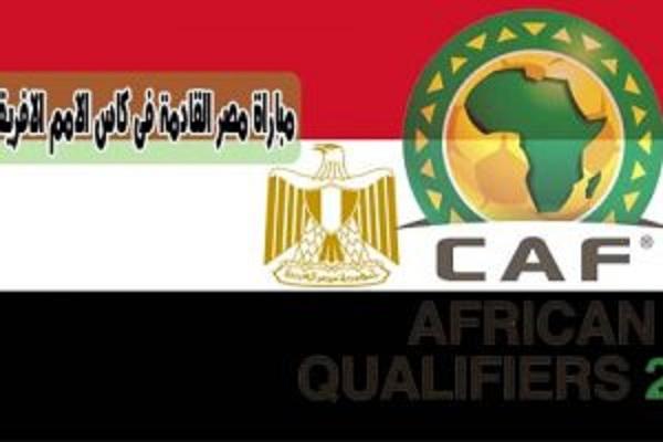 موعد مباراة مصر والمغرب