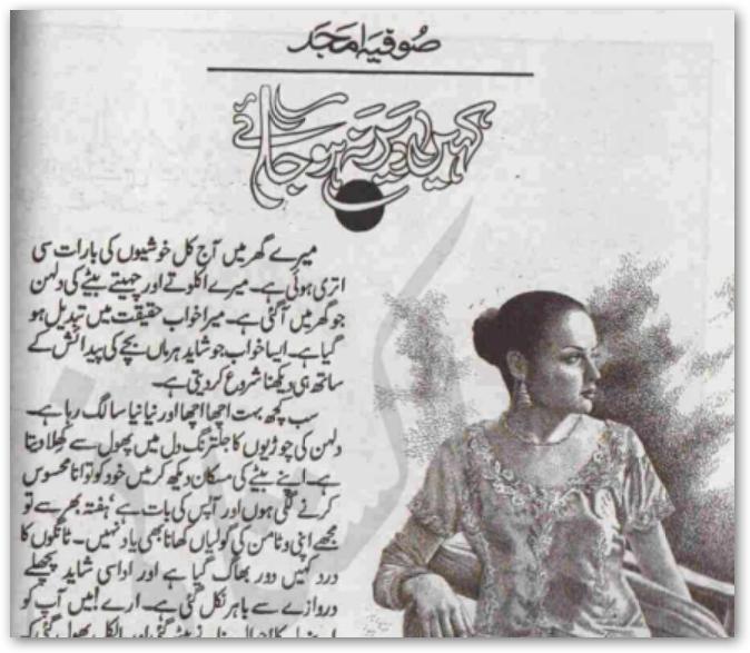 best romantic urdu novels read online