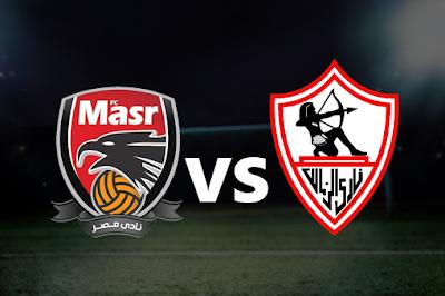 مباشر مشاهدة مباراة الزمالك و نادي مصر 6-10-2019 بث مباشر في الدوري المصري يوتيوب بدون تقطيع