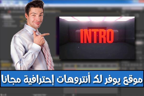 موقع عربي جديد يوفر لك أنتروهات رهيبة و إحترافية بالمجان | إكتشفه الأن !