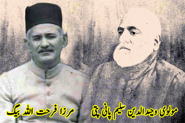 farhatullah-baig-waheeduddin-saleem